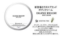 【CALATAS】 カラタス ホワイリア ボディクリーム ラポサボン [Rs]  200g